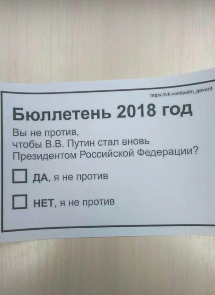 Бюллетень 2018