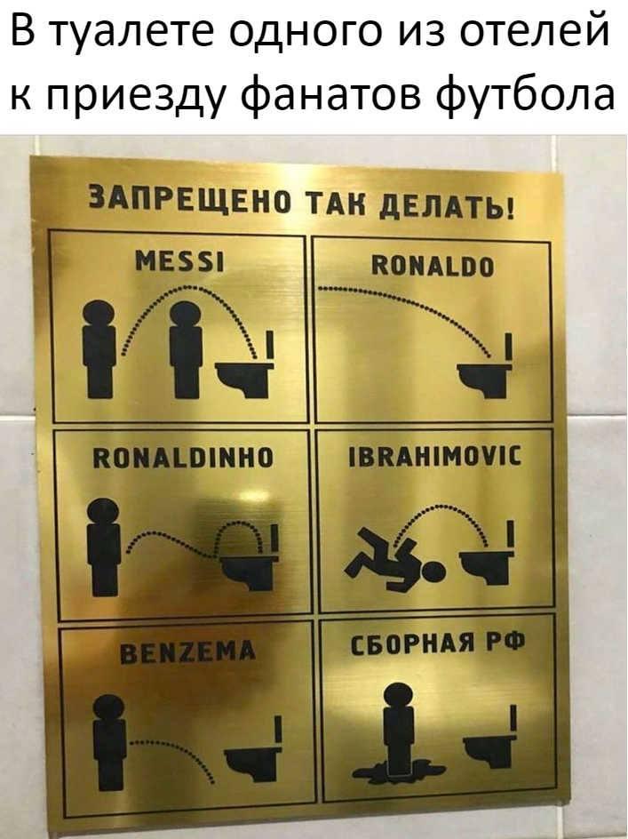 В туалете одново из отелей к приезду фанатов футбола