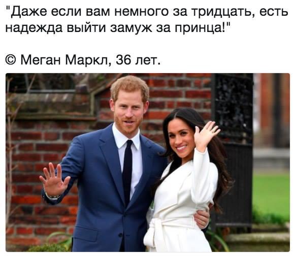 Даже если вам немоного за тридцать, есть надежда выйти замуж за принца