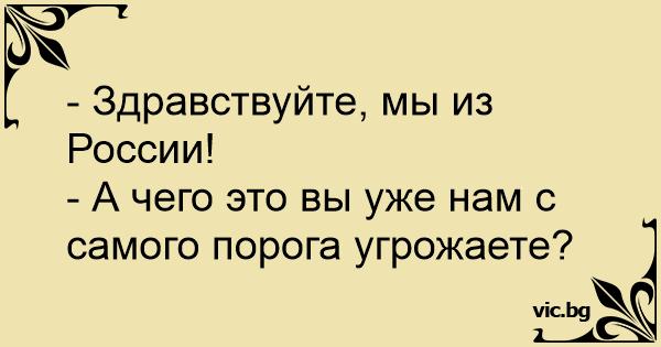 Здравствуйте, мы из России!