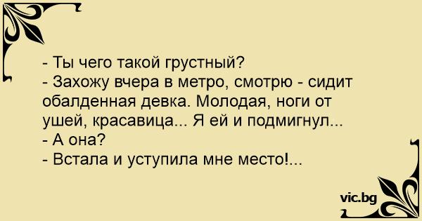 Ты чего такой грустный?