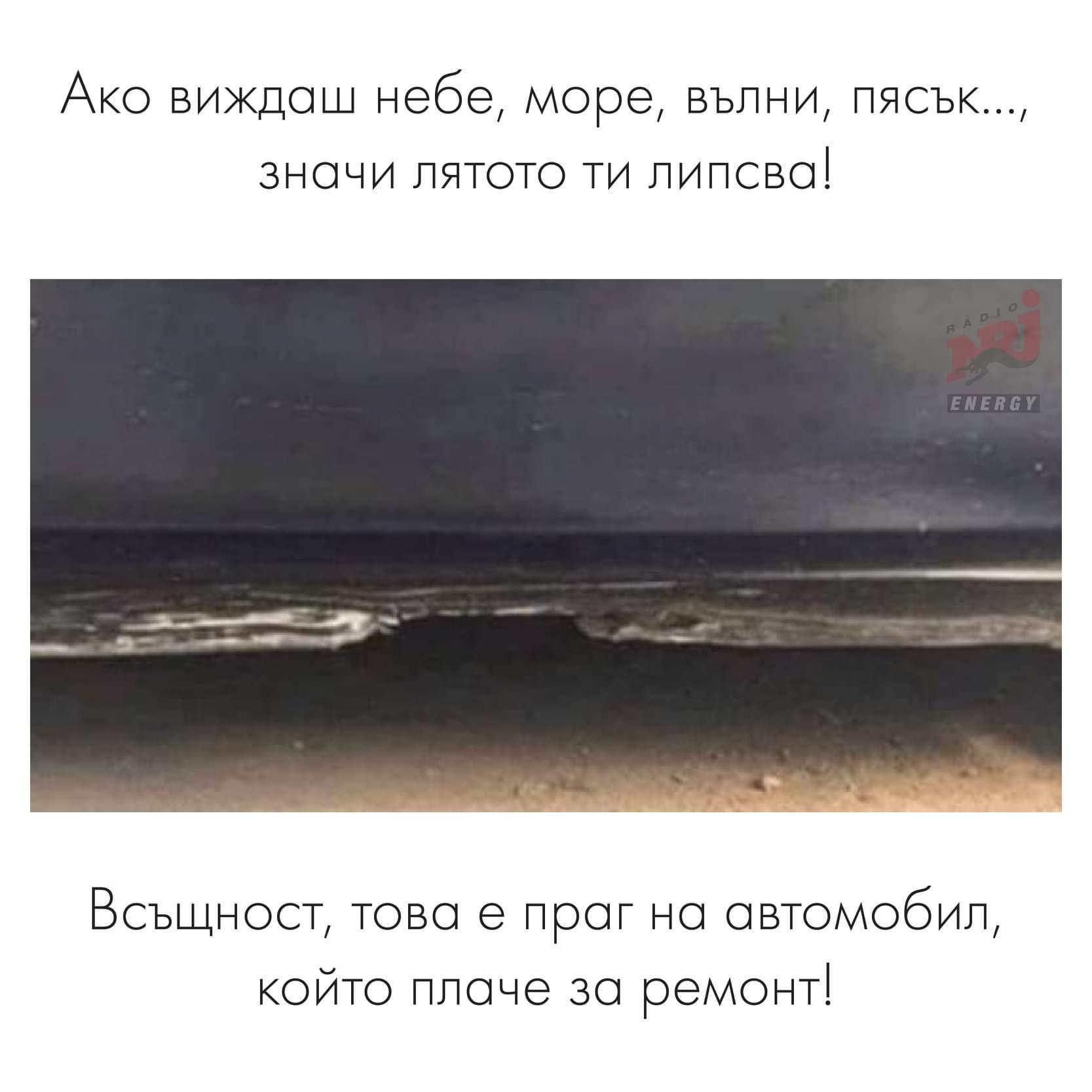 Ако виждаш небе, море, пясък, значи лятото ти липсва!