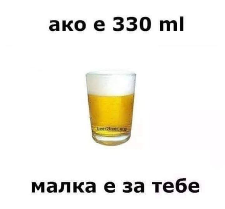 Ако е 330 ml, малка е за теб