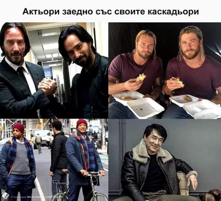 Актьори заедно със своите каскадьори