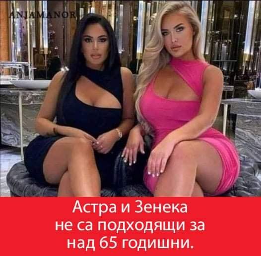 Астра и Зенека не са подходящи за над 65 годишни