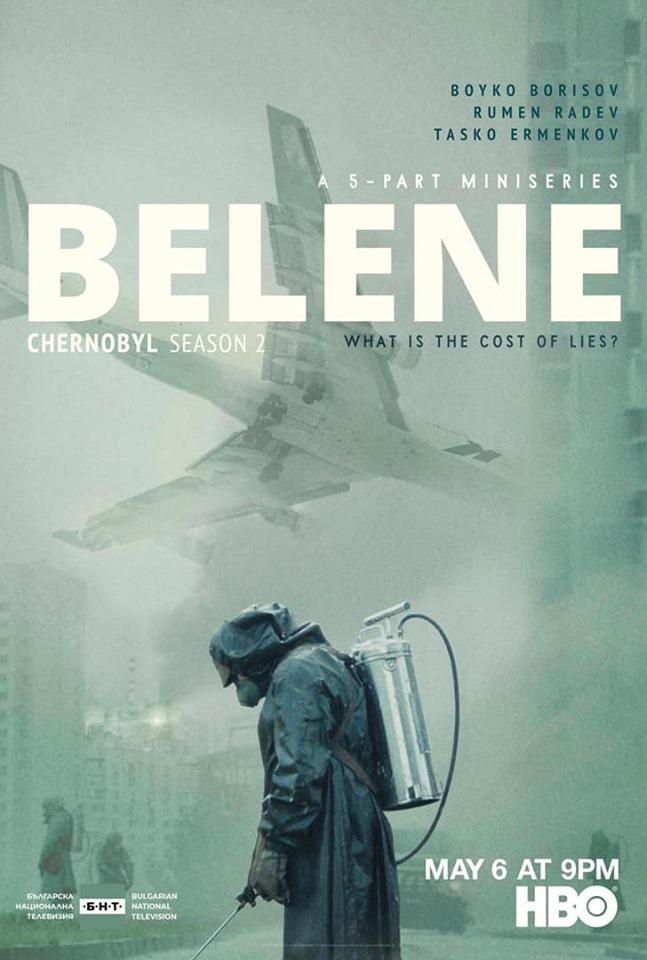 Белене - филмът