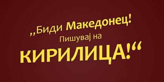 Биди Македонец, Пишуваj на кирилица