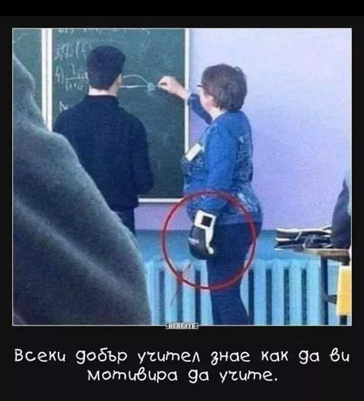 Всеки добър учител знае как да ви мотивира да учите