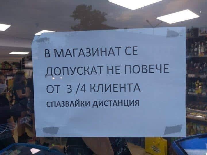 В магазина се допускат не повече от 3/4 клиента