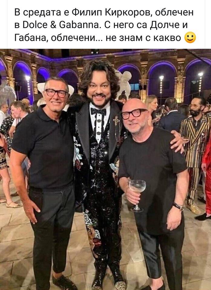 В средата е Филип Киркоров, облечен в Dolce & Gabanna. С него са Долче и Габана, облечени .. не знам с какво