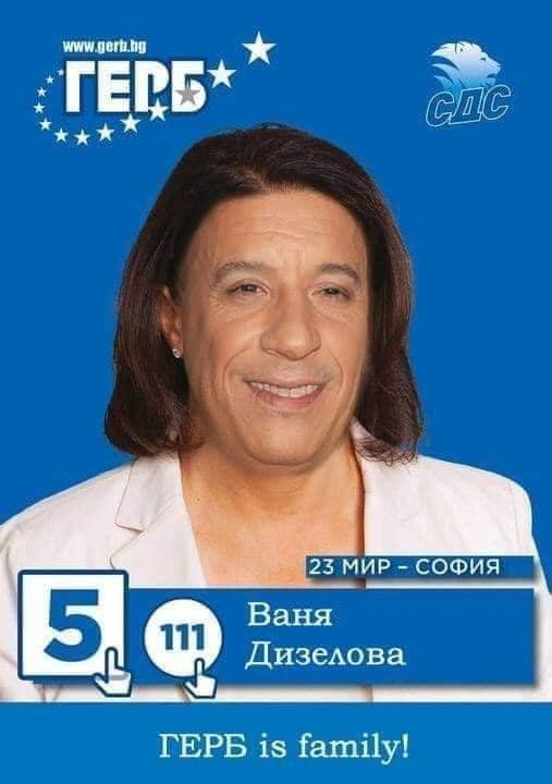 Герб - Ваня Дизелова