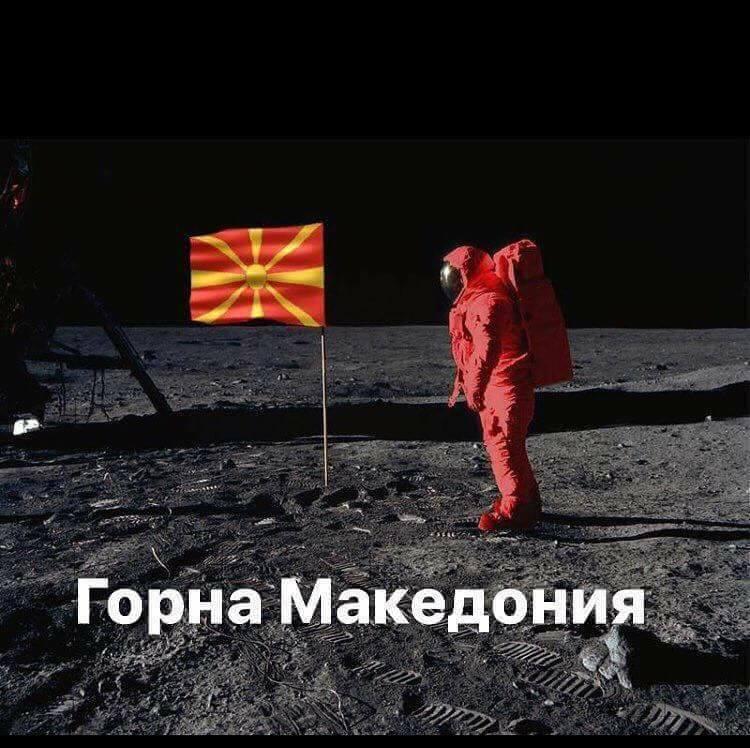 Горна Македония