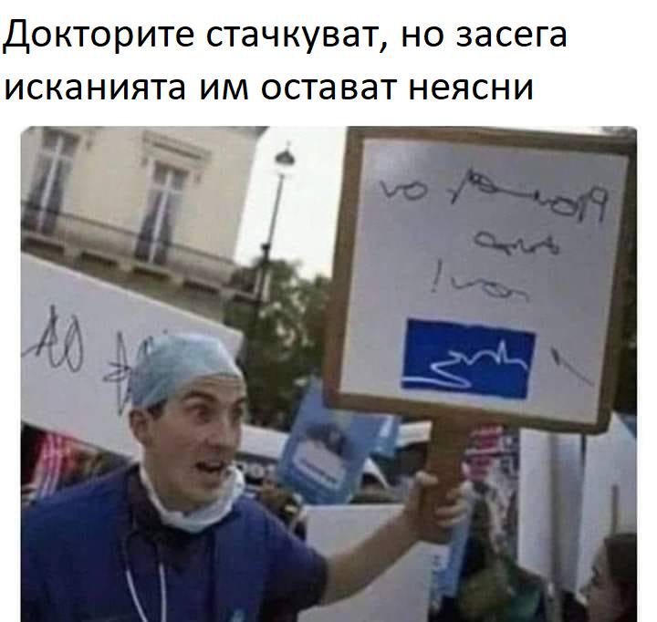 Докторите стачкуват, но засега исканията им остават неясни