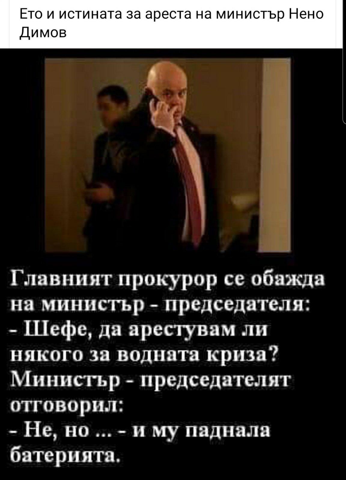 Ето и истината за ареста на министър Нено Димов