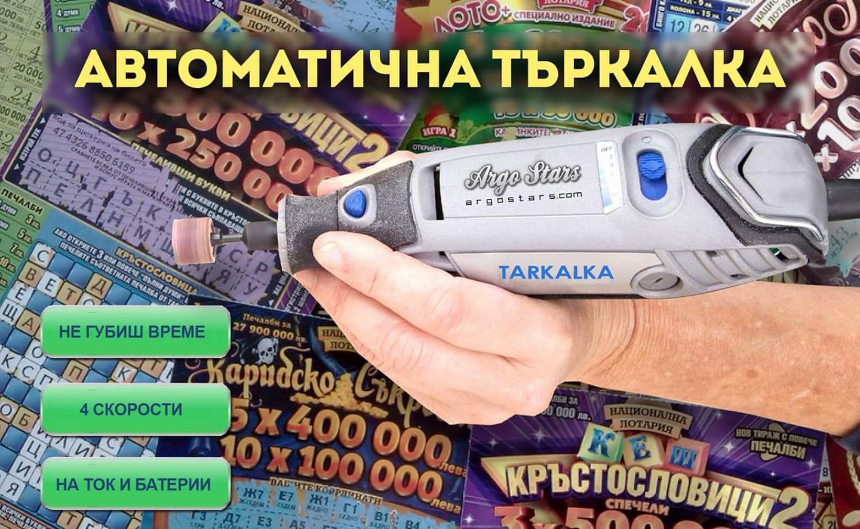 Животът на българина рЕзко стана по-лесен