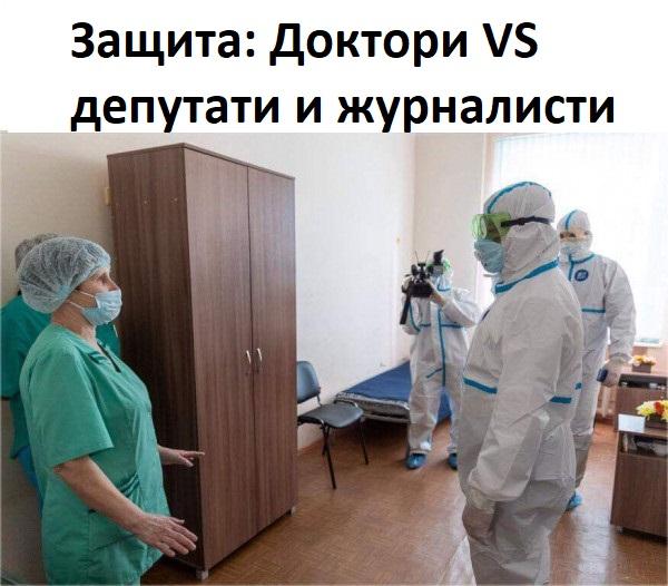 Защитно облекло на доктори и на депутат и журналисти