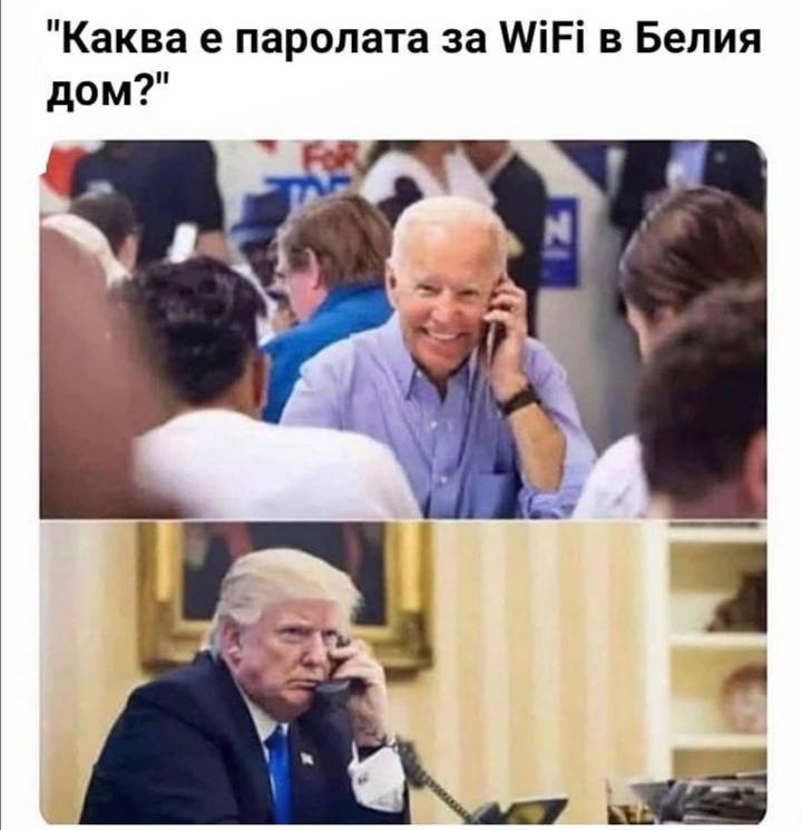 Каква е паролата на WI-Fi в Белия дом?