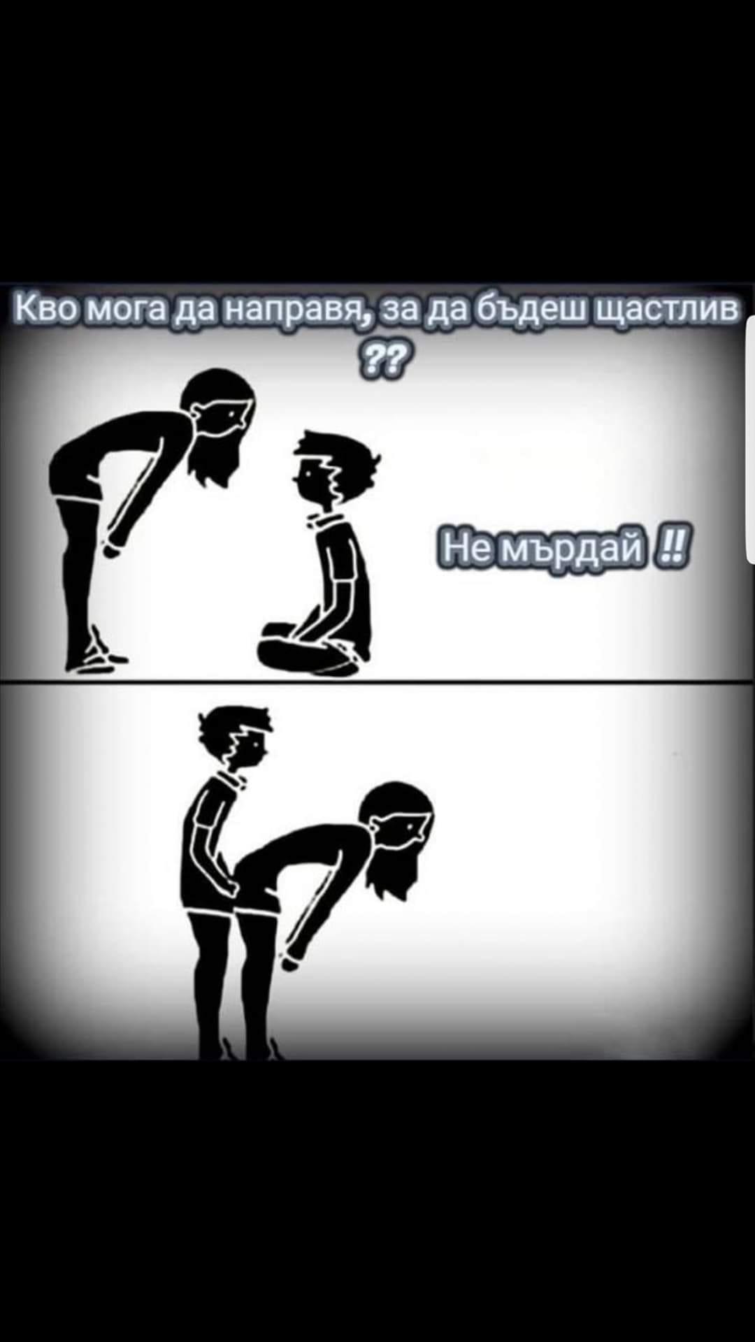 - Какво мога да направя за да бъдеш щастлив?