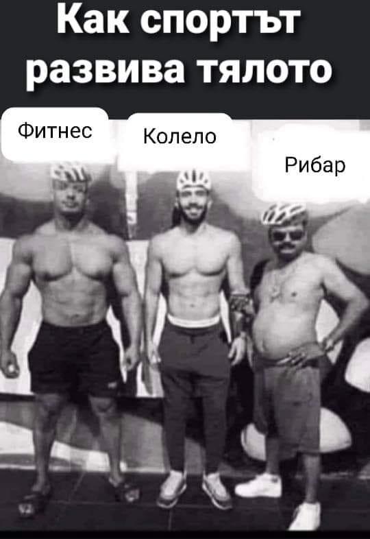 Как спортът развива тялото