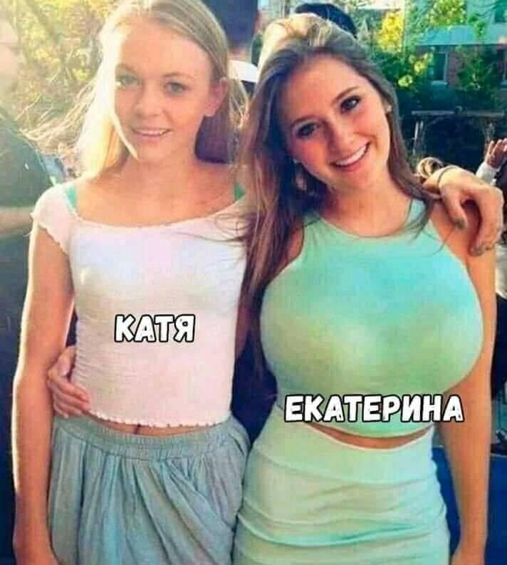 Катя и Екатерина