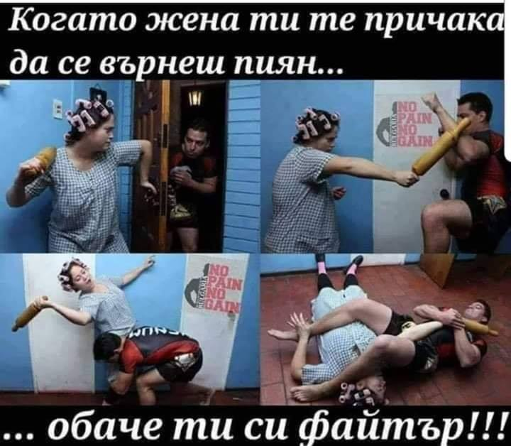 Когато жена ти се причака да се върнеш пиян ... обаче ти си файтър!!!