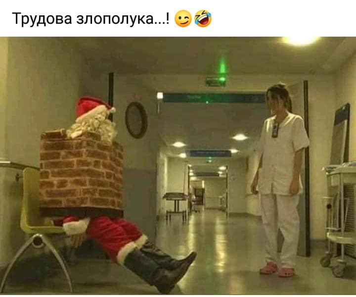 Коледна трудова злополука