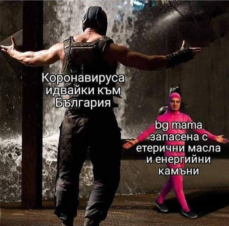 Корона вируса идвайки към българия.
