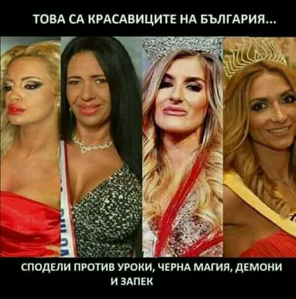 Красавиците на България