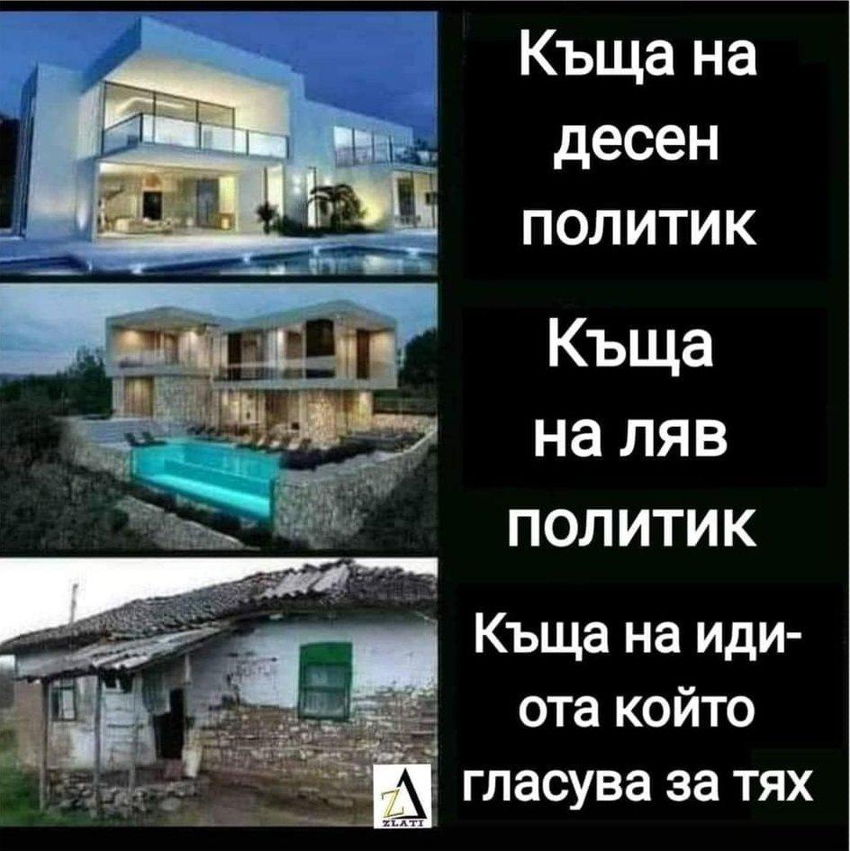 Къща на ляв политик Къща на десен политик Къща на идиота, които гласува за тях