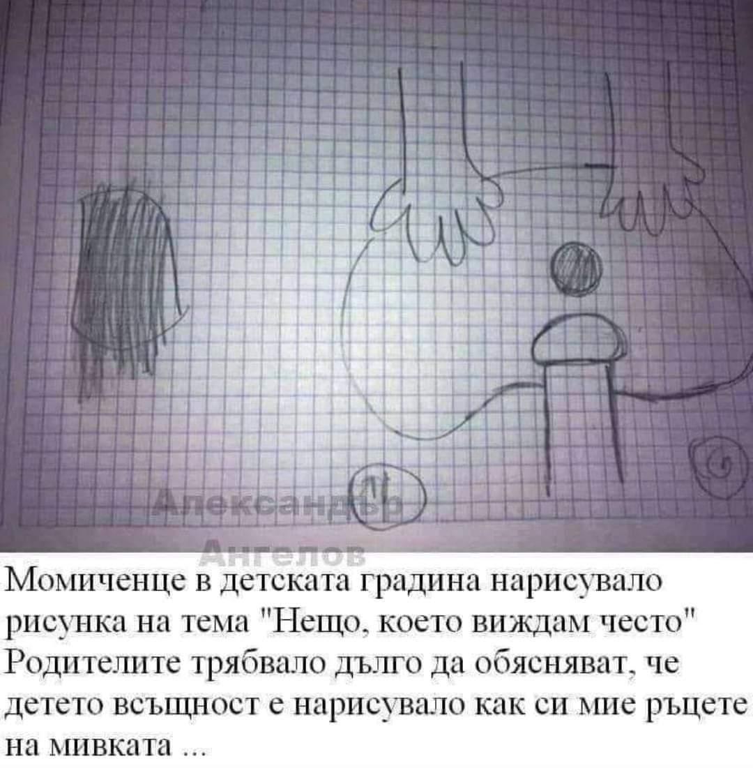 Момиченце в детската градина нарисувало рисунка на тема