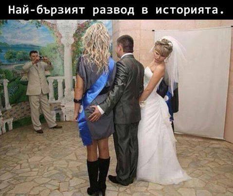 Най-бързия развод в историята