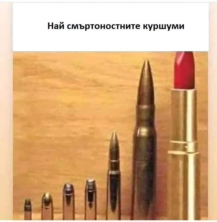 Най-смъртоносните куршуми