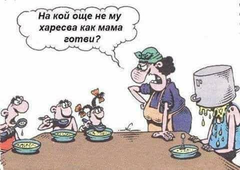 На кой още не му харесва как мама готви ..