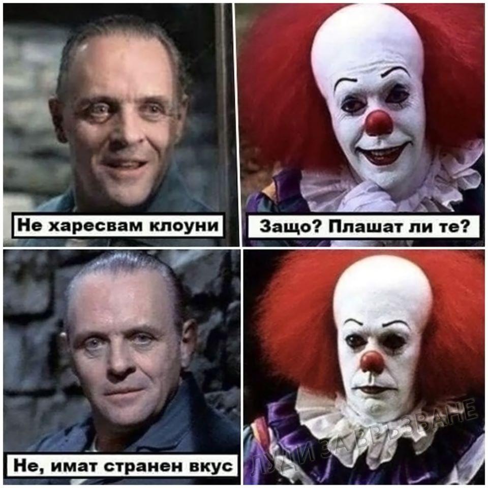- Не харесвам клоуни - Защо, плашат ли те? - Не, имат страннен вкус