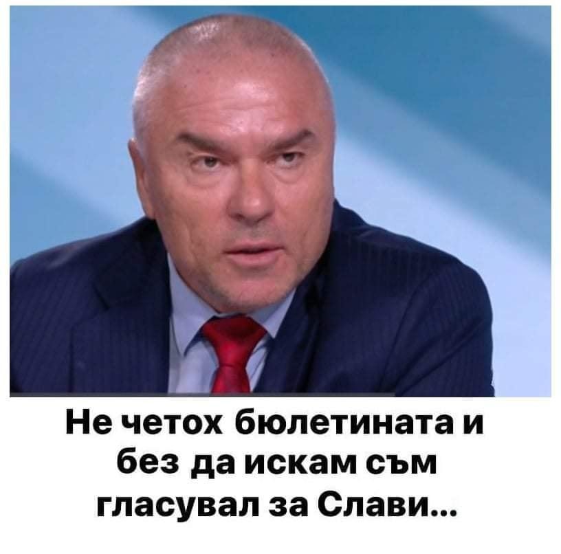 Не четох бюлетините и без да искам съм гласувал за Слави