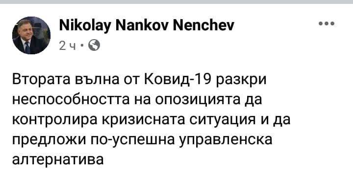 Николай Нанков Ненчев: Втората вълна от Ковид-19 разкри неспособността на опозицията да контролира ситуация и да предложи по-успешна управленска алтернатива