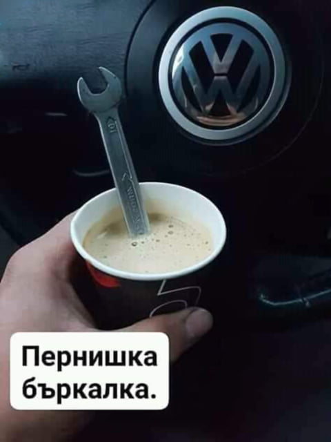 Пернишка бъркалка