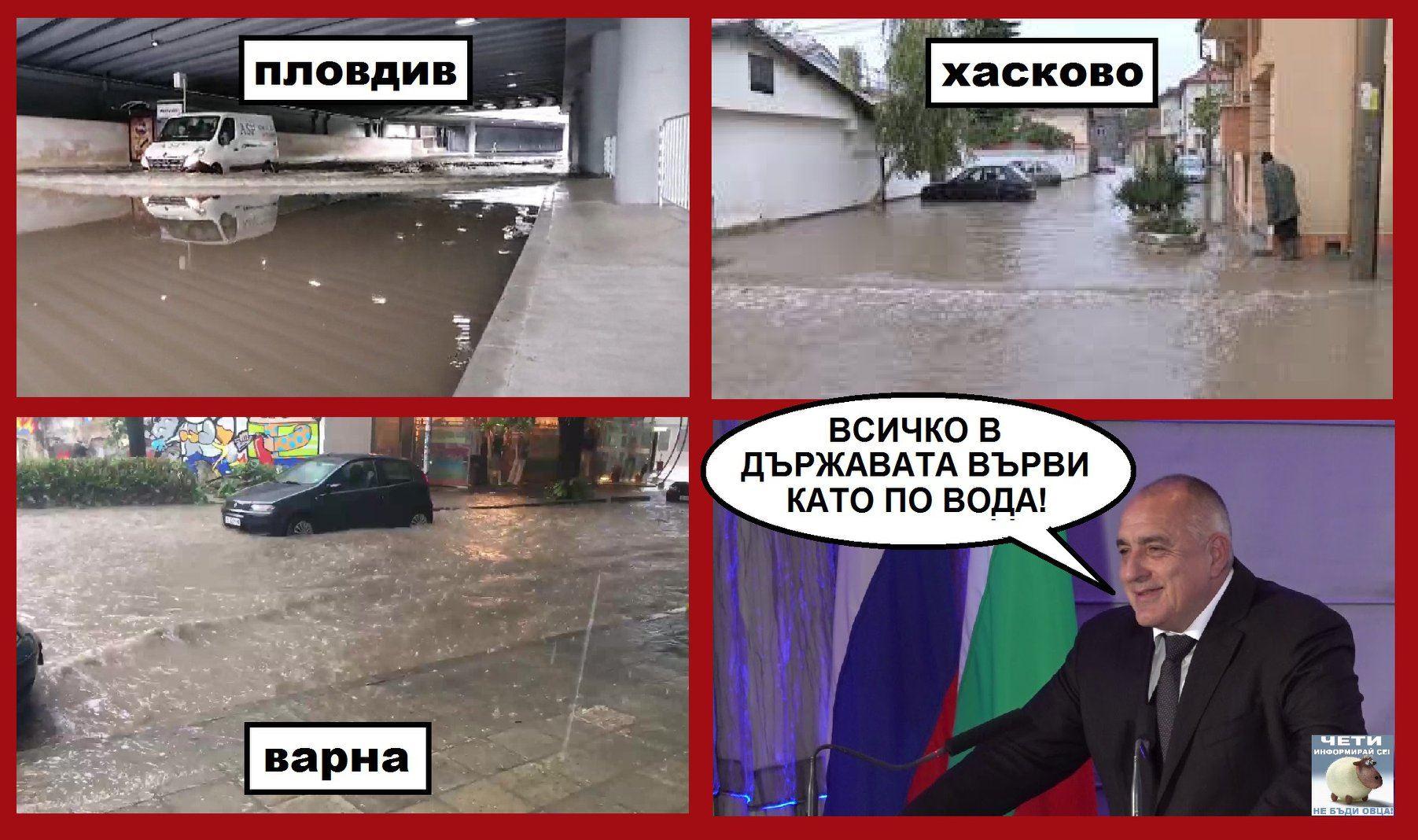 Пловдив, Хасково, Варна, всичко в държавата върви като по вода