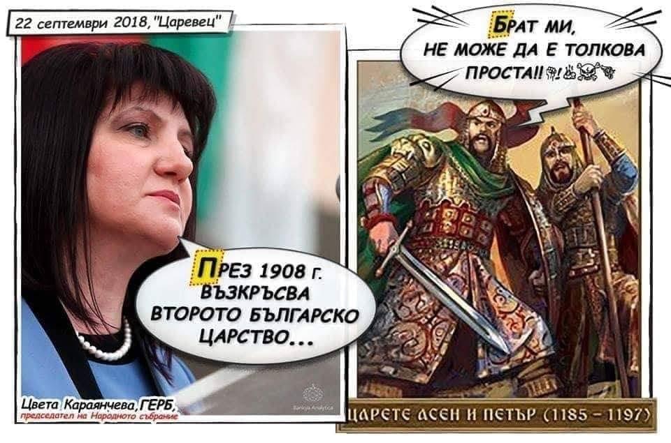 През 1908г възкъсва второто българско царство. Цвета Караянчева, Герб<br />Брат ми, не може да  е толкова проста, Царете Асен и Петър (1185 -1197)