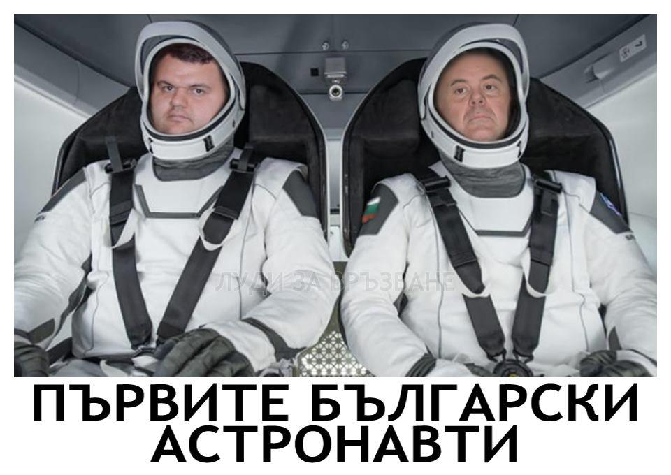 Първите български астронавти (а дано, ама надали)