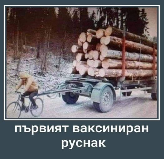 Първият ваксиниран руснак
