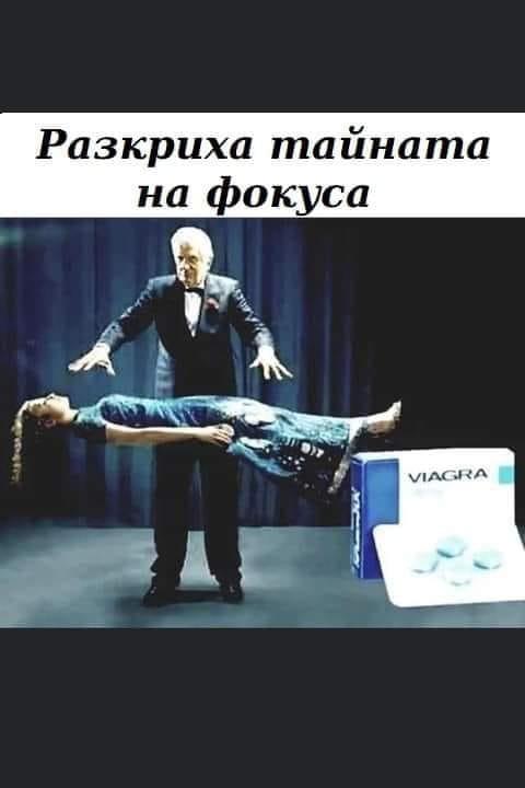 Разкриха тайната на фокуса : Viagra