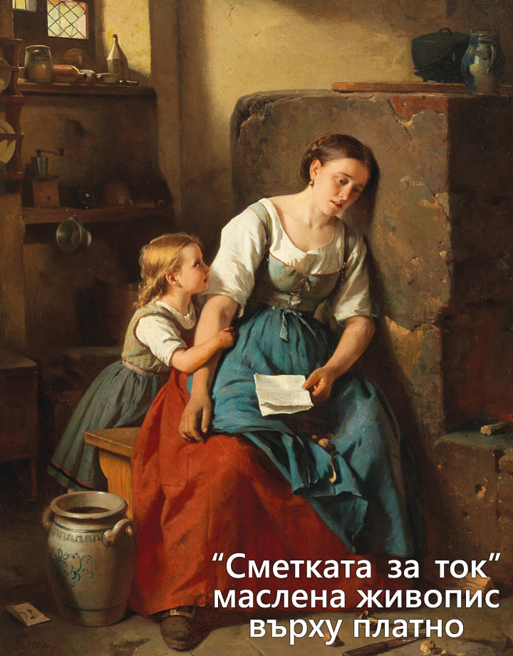 """""""Сметката за ток"""" - маслена живопис върху платно"""