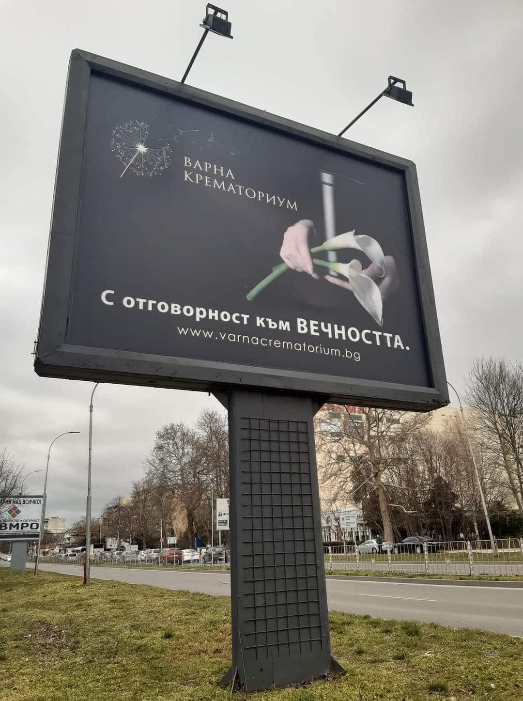 С отговорност към вечността, Крематориум - Варна