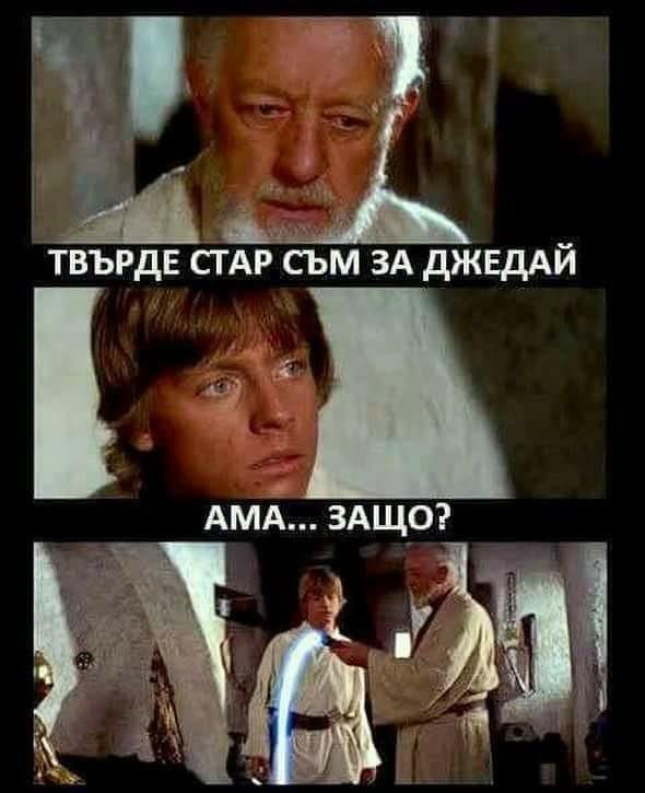 - Твърде стар съм за джедай!