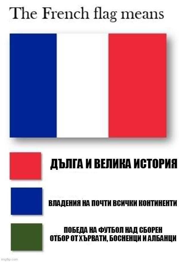 Френския флаг ...