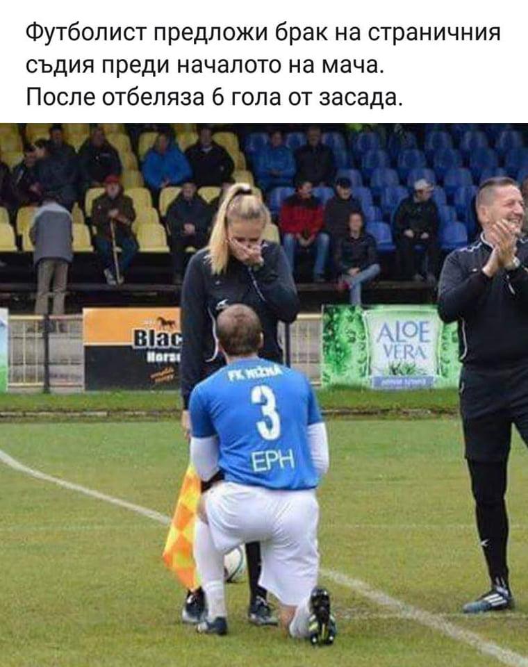 Футболист предложи брак на страничния съдия преди началото на мача. После отбеляза 6 гола от засада