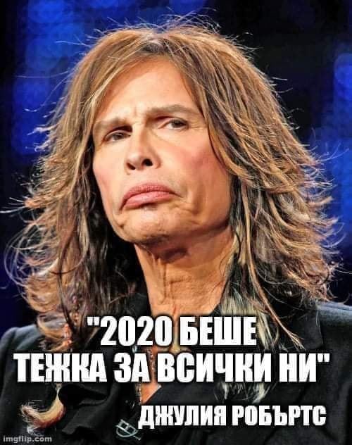 2020 беше тежка за всички ни - Джулия Робъртс